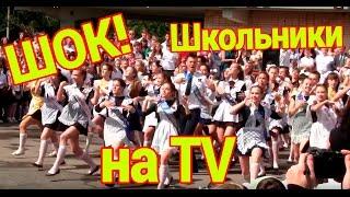 Школьный флешмоб попал на ТВ!