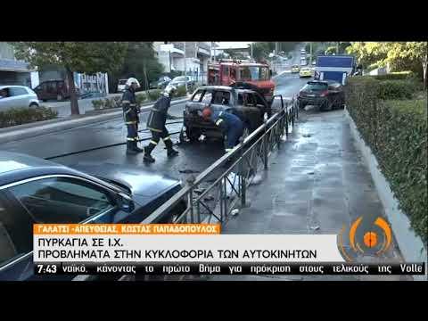 Φωτιά σε Ι.Χ με αέριο στο Γαλάτσι | 02/07/2020 | ΕΡΤ