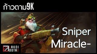 [ ก้าวตาม9k ] Sniper ตัวเนียนยิงขั้นเทพ โดย Miracle-