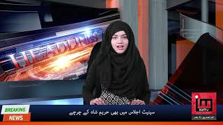 News Headlines | 15-01-20 | IM Tv | Urainib Abbas
