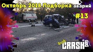 ДТП,Октябрь 2018 подборка аварий , ДТП , car crash compilation #13