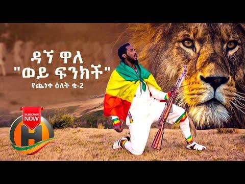 Dagne Walle - Wey Finkich (Yecheneke Elet 2) | ወይ ፍንክች - New Ethiopian Music 2020 (Official Video)