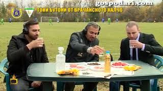 Тони Бутони представя особеностите на врачанския футбол