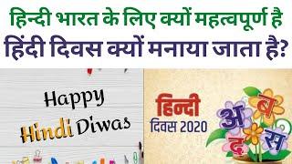 Significance of Hindi Diwas (हिंदी दिवस) & Associated History, Importance of Hindi as Lingua Franca