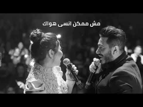 حبيتك تامر حسني وشرين 2018