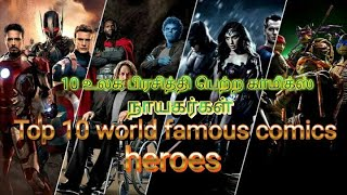 TOP 10 World Famous Comics Heroes-Tamil