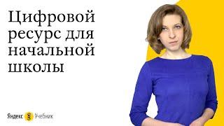 Яндекс Учебник - цифровой образовательный ресурс для начальной школы