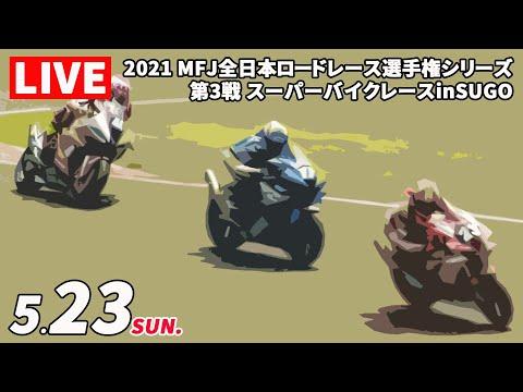 全日本ロードレース第3戦SUGO 土曜日のライブ配信動画