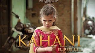 Kahani Ek Beti Ki | Kamal Heer | VVSK Entertainment |