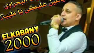 رضا البحراوي لاول مره بيغني ياعين عليكي يا طيبة تحميل MP3