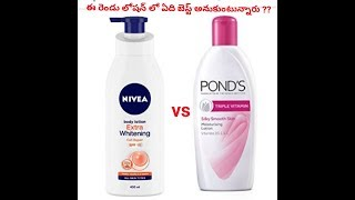 Best Lotions For Skin Whitening In Telugu    Nivea Vs Ponds Lotions Review In Telugu  