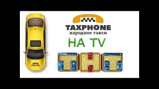 СМИ о ТАКСФОН TAXPHONE на TV