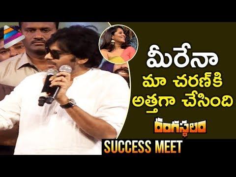 Pawan Kalyan Makes Fun of Anasuya   Rangasthalam Vijayotsavam   Ram Charan   Samantha   Sukumar
