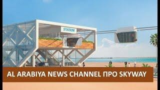 🌍 AL ARABIYA NEWS CHANNEL ПРО SKYWAY