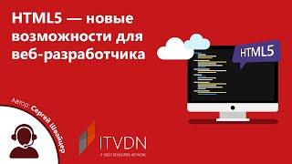 HTML5 -- новые возможности для веб-разработчика