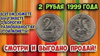 Как распознать дорогие разновидности монеты России достоинством 2 рубля 1999 года. Их стоимость.