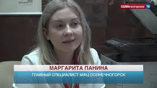 МФЦ Солнечногорска вошел в топ лучших в МО