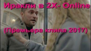 Иракли в 2Х - Online (Премьера клипа 2017) - Стас+Катя