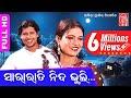 Sara rati nida bhuli.HD || Odia Romantic || Lipi & Dipak || J.P Mahanty || Sabitree Music video download
