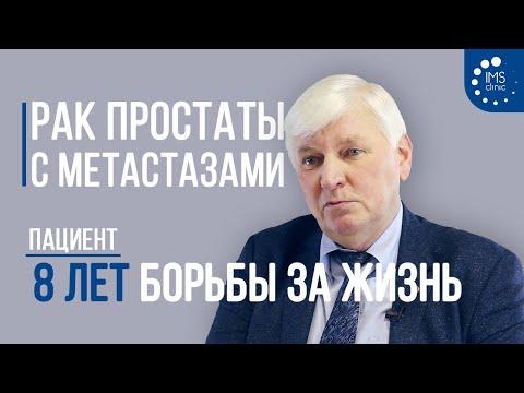 Этиология и патогенез рака простаты