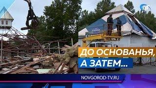 В Великом Новгороде сносят «Северный» рынок