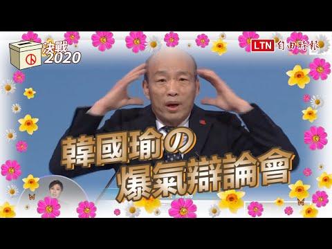 總統辯論會 韓國瑜爆氣全紀錄