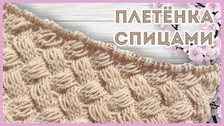 Объемный плетенный узор спицами со спущенными накидами для свитера, джемпера, пуловера