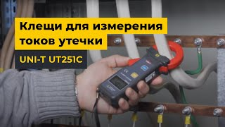 (UT251С) UNI-T UTM 1251С Клещи для измерения токов утечки от компании Parts4Tablet - видео