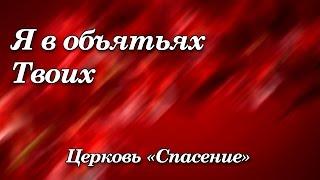 """159.  Я в объятьях Твоих - Церковь """"Спасение"""""""