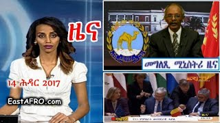 Eritrean News ( November 14, 2017) |  Eritrea ERi-TV
