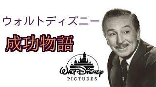 ウォルト・ディズニーが成功したのは・・・