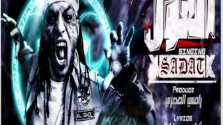 حصريا مهرجان الغول سادات العالمي كلمات فانتا وشناوى توزيع رامي المصرى تحميل MP3