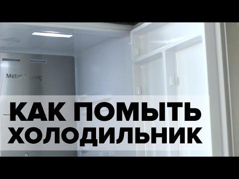 Чем и как помыть холодильник от запаха в домашних условиях