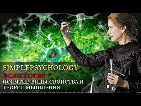 Психология. Понятие, виды и теории мышления.