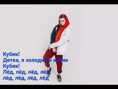 GONE.Fludd - Кубик lyrics