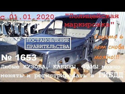 """С 01.01.2020 Кузова, Кабины, Рамы снова можно менять без ограничений  /""""Полицейская маркировка""""/"""