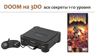 🎮 DOOM на 3DO - все секреты первого уровня