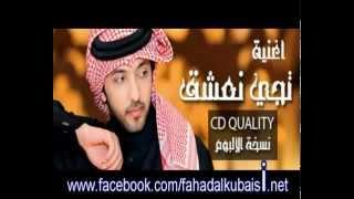 21aa8227b82e4 تحميل MP4 MP3 تجي نعشق من ألبوم فهد الكبيسي 2012 -... 32eb581