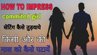 how to impress a committed girl in hindi| kisi ka breakup kaise karwaye