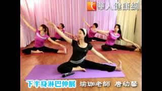 【華人健康網】消水腫助減肥 淋巴伸展操輕鬆做 by 華人健康網