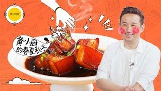 《黄小厨的春夏秋冬》第9集:贴对秋膘不长肉 黄小厨教你做人气红烧肉
