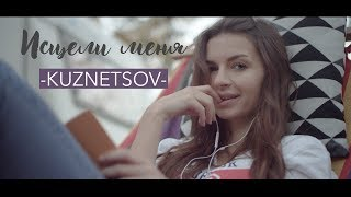 KUZNETSOV - ИСЦЕЛИ МЕНЯ (премьера клипа)