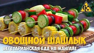 Овощной шашлык, веганская еда