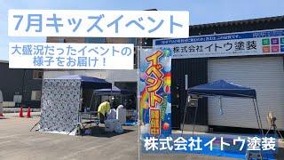 【イベント】7月キッズイベントの様子をお届け!