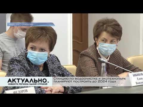 Актуально Псков / 07.04.2021