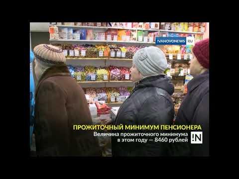 Прожиточный минимум пенсионера в Ивановской области