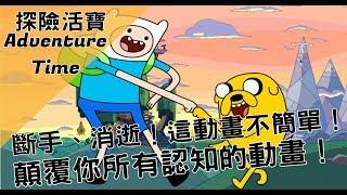 【BMO講歐美動畫】顛覆你所認知的動畫!探險活寶Adventure Time 心得分享
