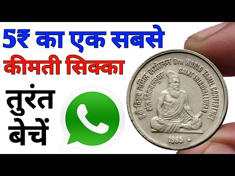 Sell 5 Rs old Coin to Direct Buyer in high price ll Value of old