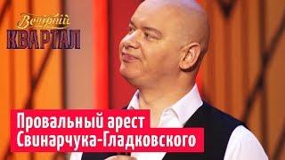 РЖАКА! Проверка в Укроборонпроме СМЕШНО ДО СЛЕЗ   Вечерний Квартал 95 Лучшее