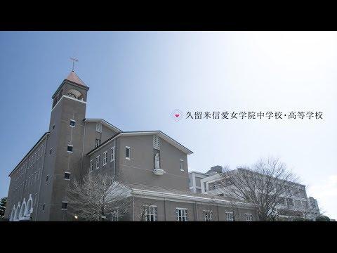 久留米信愛女学院中学校・高等学校 【公式】イメージムービー